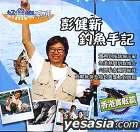 Hao Yu Le Xi Lie -  Peng Jian Xin Diao Yu Shou Ji- Xiang Gang Shi Zhan Pian