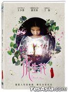 永生花 (DVD) (台湾版)