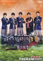 The M Riders 3 (DVD) (Ep.14-19) (End) (Taiwan Version)