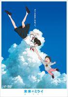 Mirai (DVD) (Special Priced Edition) (Japan Version)
