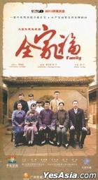 Quan Jia Fu (DVD) (End) (China Version)