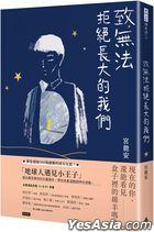Zhi Wu Fa Ju Jue Chang Da De Wo Men