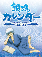 Gintama 2021 Calendar (Japan Version)