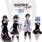 TV Anime Yozakura Quartet - Hananouta - DJCD 'Mokuyou Kara Yozakura' vol.1 (Japan Version)