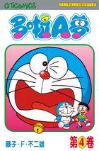 Doraemon (Vol.4)(50th Anniversary Edition)