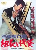 Ninkyo Koboshi Kumicho To Daikashi (DVD) (Japan Version)