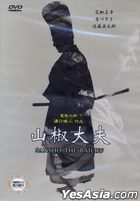 Sansho the Bailiff (1954) (DVD) (English Subtitled) (Taiwan Version)