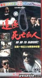 Zhui Zhu Si Wang De Ren (VCD) (China Version)