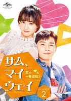 Fight for My Way (DVD) (Set 2) (Japan Version)