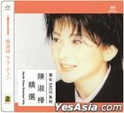 Sarah Chen Greatest Hits (SACD) (Limited Edition)