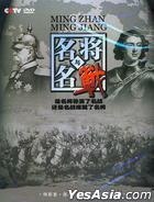 Ming Jiang Yu Ming Zhan (DVD) (China Version)