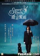 甜言蜜雨 (DVD) (中文英字幕) (香港版)