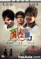 Fantome, ou es-tu? (DVD) (2-Disc Deluxe Edition) (Taiwan Version)