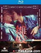 雛妓 (2015) (Blu-ray) (香港版)