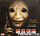 One Missed Call (VCD) (Hong Kong Version)