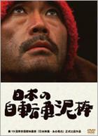 Nihon no Jitensha Dorobo (DVD) (Japan Version)