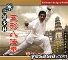 Zhong Hua Wu Shu Zhan Xian Gong Cheng Bei Pai Shao Lin Wu Xing Ba Fa Quan (VCD) (China Version)