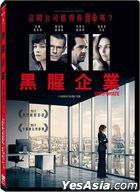 Corporate (2017) (DVD) (Taiwan Version)