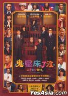 A Ghost of A Chance (2011) (DVD) (Taiwan Version)