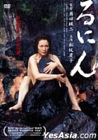 Runin (日本版 - 英文字幕)