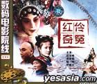 數碼電影院線 紅伶奇冤 (VCD) (中國版)