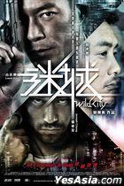 迷城 (2015) (DVD) (マレーシア版)