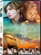 解憂雜貨店 (2017) (DVD) (台灣版)