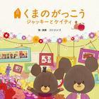 Eiga - the Bears' School - Jackie & Katie Original Songbook (First Press Limited Edition)(Japan Version)