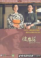 Ozu Yasujiro: 100th Anniversary Collection 8 - Equinox Flower (Hong Kong Version)