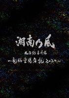 Shonannokaze Kaze Densetsu Bangaihen Dennou Kuukan Densetsu 2020 supported by Ryu ga Gotoku [Blu-ray] (First Press Limited  Edition) (Japan Version)