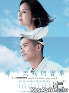She Remembers, He Forgets (2015) (DVD) (Taiwan Version)