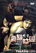 The Circle (DVD) (Taiwan Version)