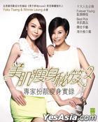 Mei Ji Shou Shen Mi Ji2 _ _ Zhuan Jia Ban Jing Shou Shen Shi Lu