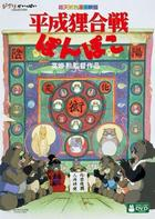 Pom Poko (DVD) (English Subtitled)(Japan Version)
