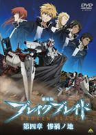 Broken Blade - Theatrical Edition : Chapter 4 - The Land of Heartbreak (Sanka no Chi) (DVD) (Japan Version)
