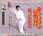 Jin Men Xing Yi Ba Gua Quan Xi Lie - Xing Yi Chun Yang Jian (VCD) (China Version)