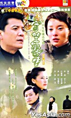 Shou Wang Ai Qing (H-DVD) (End) (China Version)