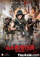 Rogue (2020) (DVD) (Hong Kong Version)