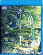 The Garden of Words (2013) (Blu-ray) (Hong Kong Version)