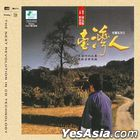 Tai Wan Ren  You Sheng Xi Lie II (NEW XRCD)