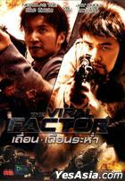 The Viral Factor (2012) (DVD) (Thailand Version)