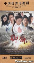 聊齋 III (DVD) (完) (中國版)