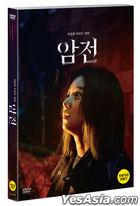 鬼片:驚嚇現場 (DVD) (韓國版)