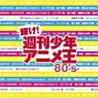 Kagayake ! Shukan Shonen Anime Oh 80's (Japan Version)