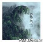 Xia Yu Ji (China Version)