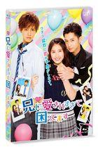日劇版 被哥哥溺愛得好困擾 (Blu-ray)(日本版)