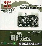 日本百年映畫史:二十四隻眼睛 (香港版)
