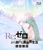 Re:Zero - Starting Life in Another World: Hyoketsu no Kizuna (Blu-ray) (Normal Edition)(Japan Version)