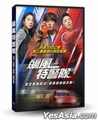 Hit-and-Run Squad (2019) (DVD) (Taiwan Version)