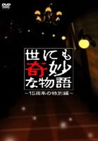 Yo Nimo Kimyo na Monogatari - 15th Anniversary Special Version (Japan Version)